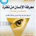 كتاب معرفة الإنسان من نظرة (تعلم أصول الفراسة) إعرف نفسك والآخرين بشكل أفضل تأليف فرانك م. شيلين pdf