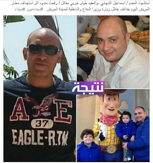 السبب الحقيقى لمقتل المقدم اسماعيل الشهابي - العقيد رفعت مندوه شهداء مطار العريش