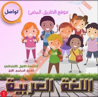 حمل مذكرة جديدة لمنهج اللغة العربية للصف الاول الابتدائى الترم ألاول 2019 للاستاذ عمرو المغربى