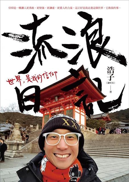 浩角翔起-浩子(謝炘昊)新書