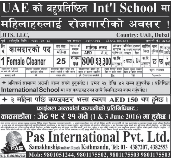 Free Visa, Free Ticket, Jobs For Nepali In U.A.E.