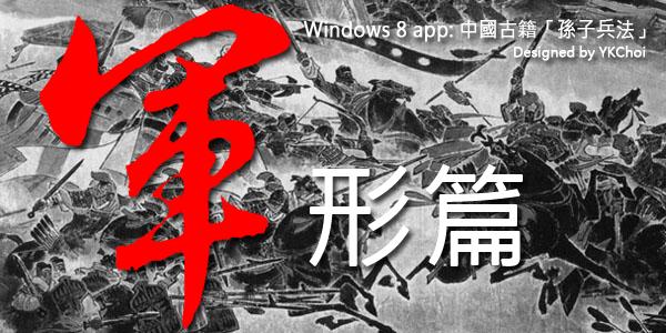 Lost Identity 1984: b.孫子兵法 (軍形篇第四) (Chapter 4 - 2) (Part 23)