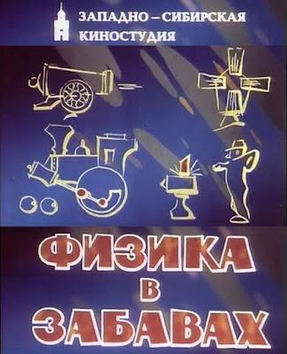 Физика в забавах. 1993-1994.