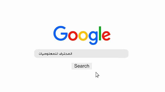 مقدمة بحث جوجل احترافية Google Search Logo Animation جاهزة للتحميل  مجانا + طريقة التعديل عليها