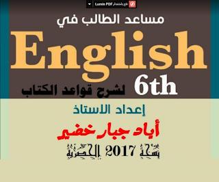 ملزمة قواعد اللغة الانكليزية للصف السادس الأعدادي  للأستاذ أياد جبار خضير2017