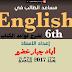 ملزمة قواعد اللغة الانكليزية للصف السادس الأعدادي  للأستاذ أياد جبار خضير 2017