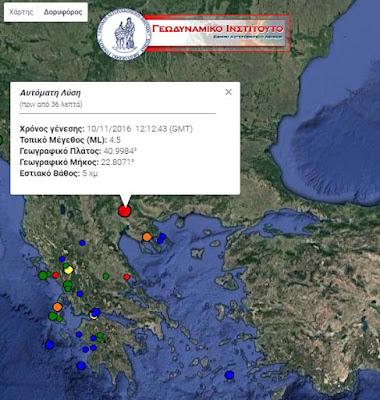 Ισχυρός σεισμός μεγέθους 4,6 βαθμών της κλίμακας Ρίχτερ σημειώθηκε πριν από λίγο κοντά στο Κιλκίς.