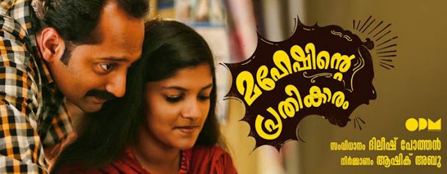 Maheshinte Prathikaaram(2016) : Mounangal Song and Lyrics | Fahadh Faasil | Aparna Balamurali