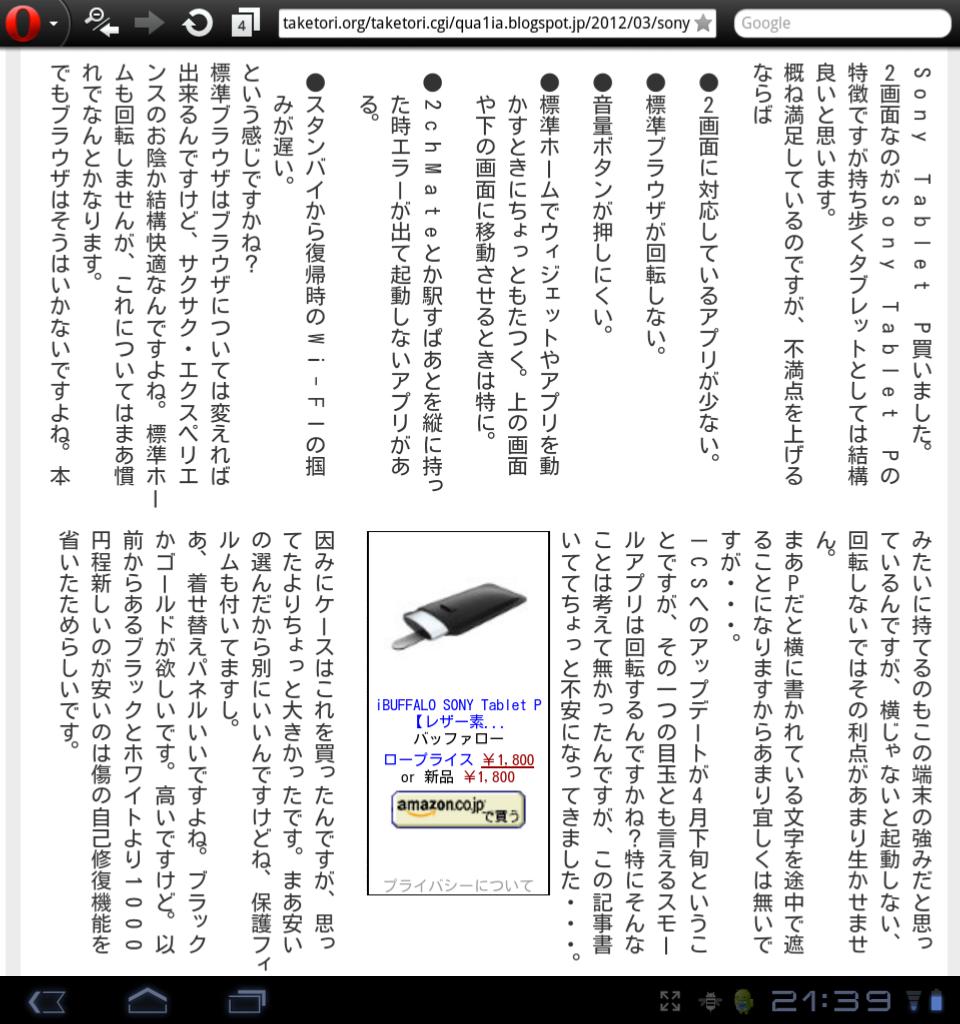 Sony Tablet Pを縦で持ってもWebページを見やすく。「竹取Web」 ~ Qua1ia