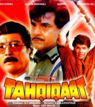 Tahqiqat (1993)