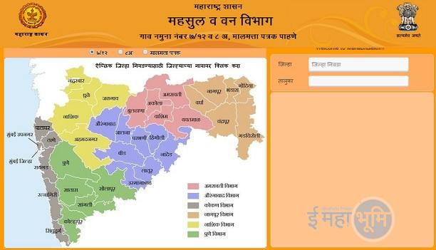 mahabhulekh.maharashtra.gov.in