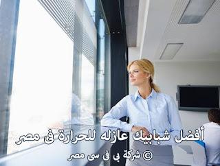 أفضل شبابيك عازله للحرارة فى مصر - شركة بى فى سى مصر