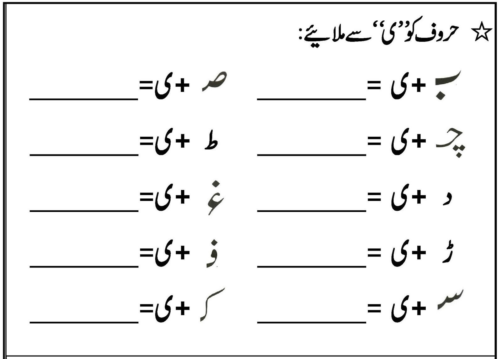 Handwriting Worksheet In Urdu