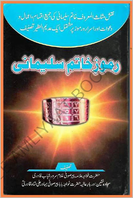 Ramooz e Khatim Sulaimani Urdu Amliyat PDF Book