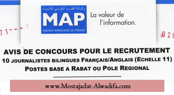 وكالة المغرب العربي للأنباء مباراة توظيف 10 صحفيين ناطقيين باللغتيين الفرنسية و الانجليزية. آخر أجل هو 18 فبراير 2017