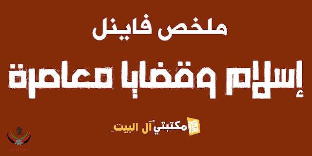 مكتبتي ال البيت - قسم الأسئلة والملخصات - ملخص مادة الفاينل إسلام وقضايا معاصرة