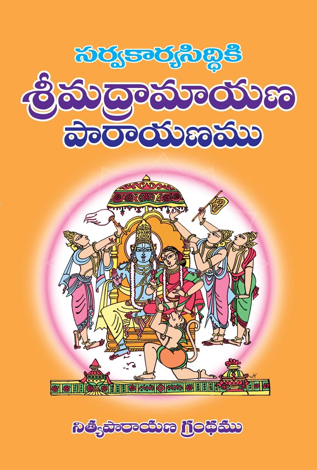 సర్వకార్యసిద్దికి రామాయణ పారాయణ | Sarvakaryasiddiki Ramayana Parayana | GRANTHANIDHI | MOHANPUBLICATIONS | bhaktibooks