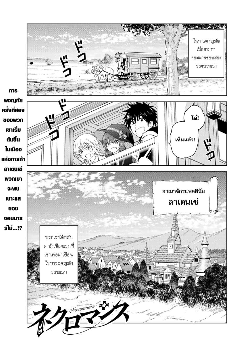 อ่านการ์ตูน Necromance ตอนที่ 2 หน้าที่ 1