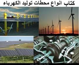 انواع محطات توليد الكهرباء pdf