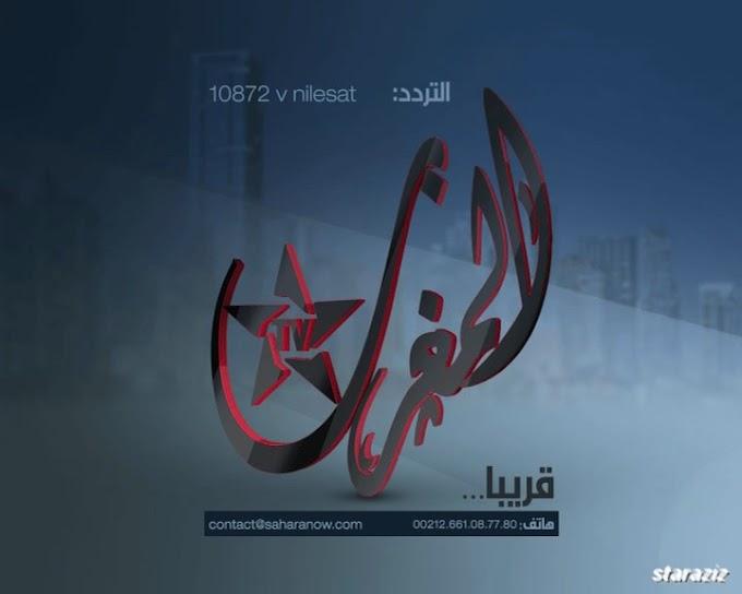 MOROCCO TV - Nilesat Frequency