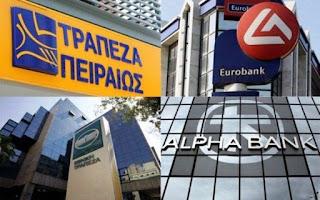 Αποχωρεί το δημόσιο από τις συστημικές τράπεζες