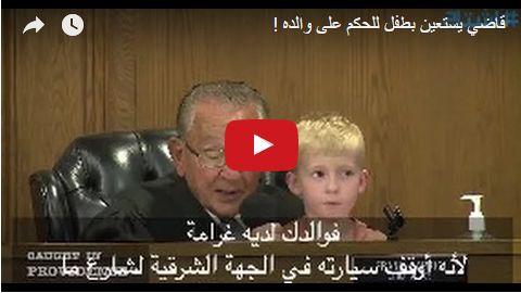 - قاضي يستعين بطفل للحكم على والده !Judge uses a child to judge his father