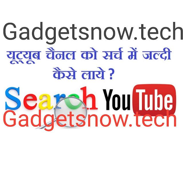 यूट्यूब चैनल को 10 मिनट में गूगल सर्च में लाये ।How to get YouTube channel in Google search in 10 minutesयूट्यूब चैनल को 10 मिनट में गूगल सर्च में लाये ।How to get YouTube channel in Google search in 10 minutes