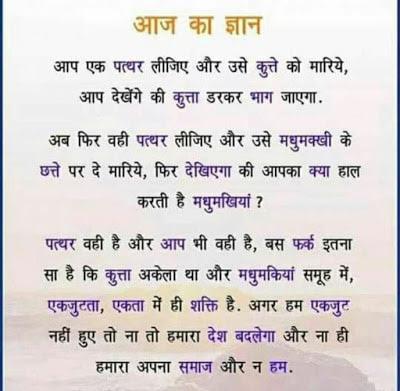 Aaj Ka Gyan In Hindi Image: Eeta Mai Hi Shakti Hai !