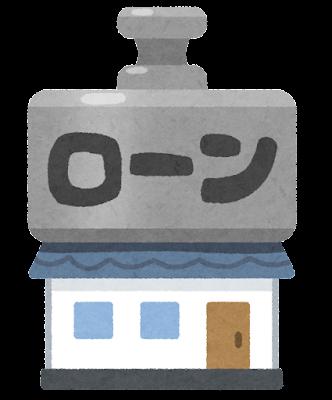 重い住宅ローンのイラスト