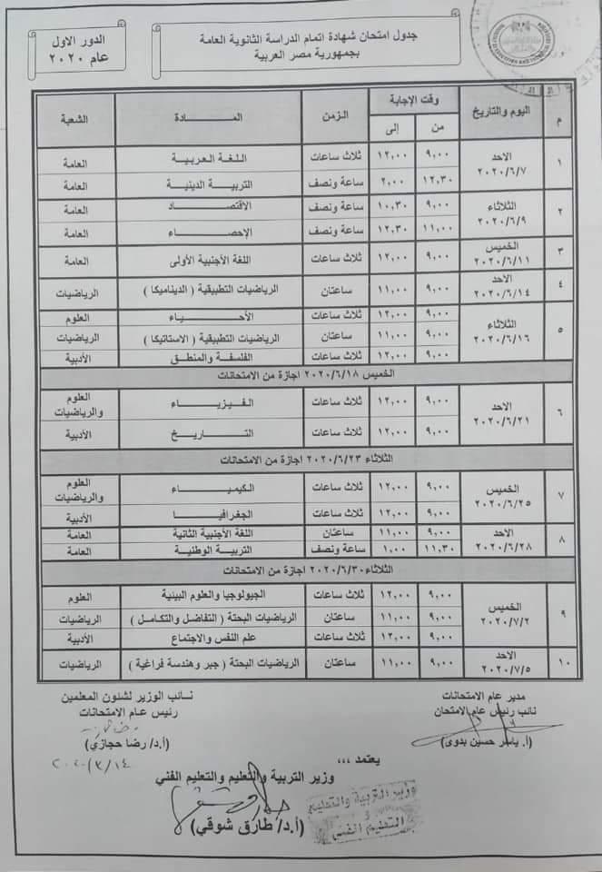 جدول امتحانات الثانوية العامة 2020 بعد اعتماده رسميا من وزارة التربية والتعليم  تبدأ 7 يونيو وتنتهى 5 يوليو 2020