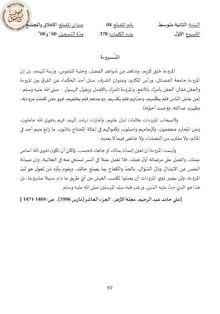 تحضير نص المروءة لغة عربية للسنة الثانية متوسط الجيل الثاني