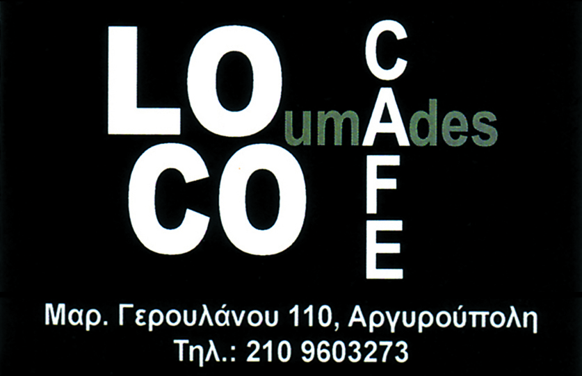ΤΟ LOCO CAFE: ΤΙΜΑ ΤΗΝ ΠΑΡΑΔΟΣΗ ΜΕ ΤΟΥΣ ΠΑΡΑΔΟΣΙΑΚΟΥΣ ΛΟΥΚΟΥΜΑΔΕΣ ΠΟΥ ΣΕΡΒΙΡΕΙ ΚΑΘΗΜΕΡΙΝΑ