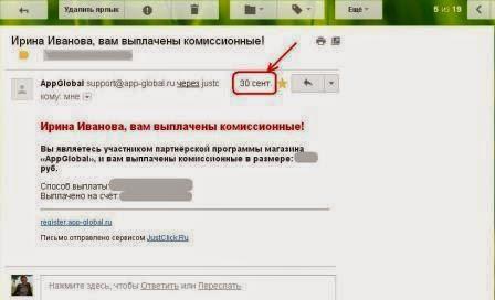http://www.iozarabotke.ru/2014/10/stoit-li-stanovitsya-partnerom-kompanii-appglobal.html