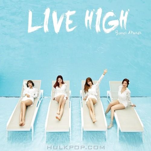 LIVE HIGH – 꿍따리 샤바라 – Single