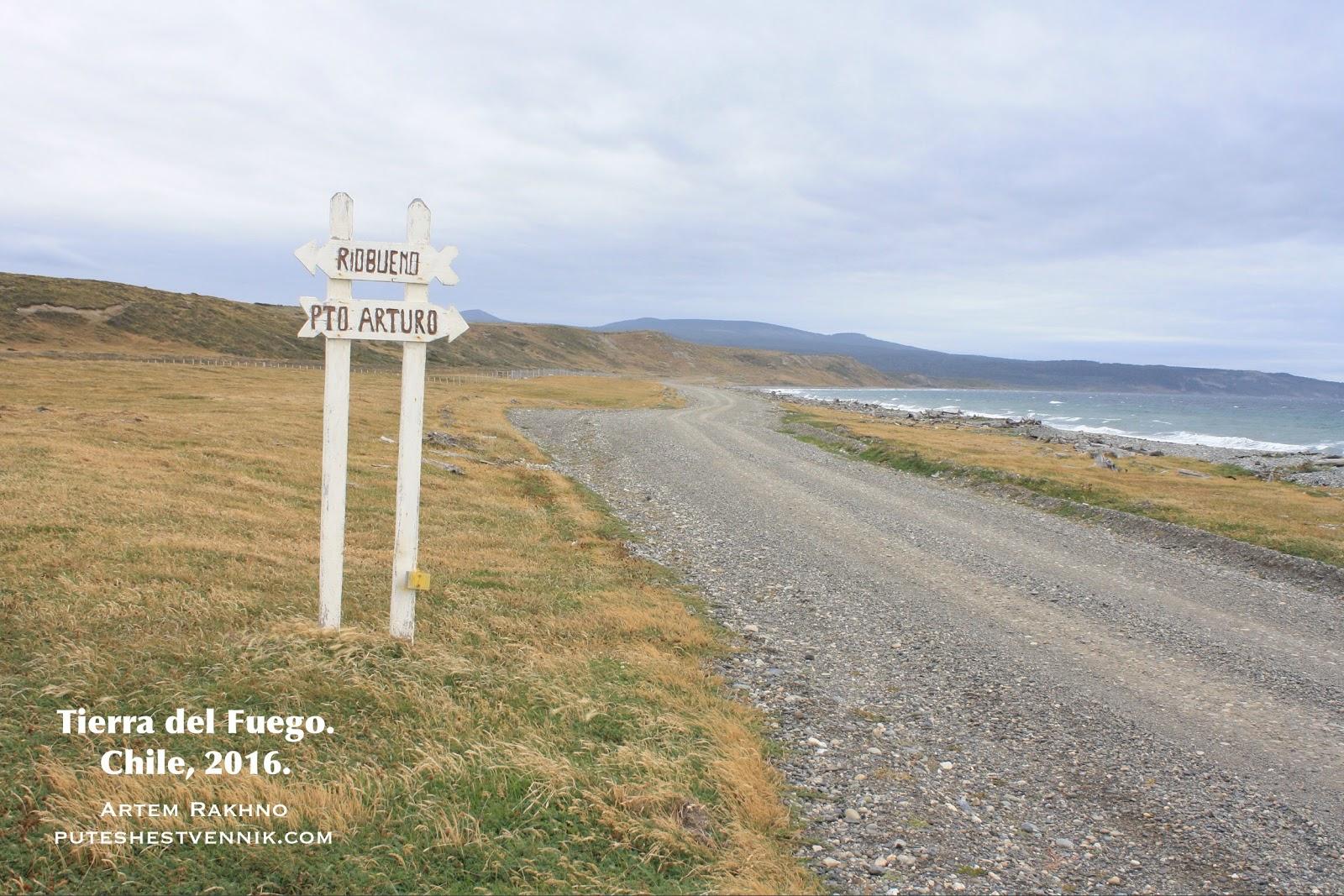 Дорога на острове Огненная Земля