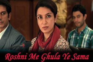 Roshni Me Ghula Ye Sama