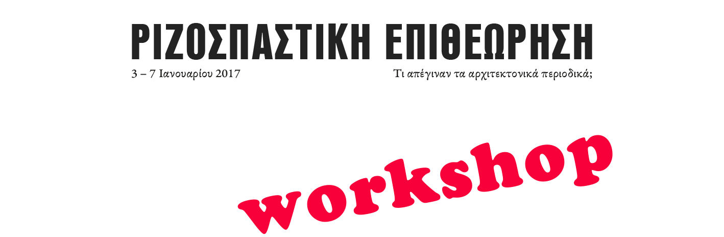 THE RADICAL REVIEW — WORKSHOP