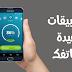 تطبيقات مفيدة للأندرويد | تسريع و تنظيف الهاتف | vpn مجاني | بديل wifimap  | سلفي بدون النقر على زر التصوير