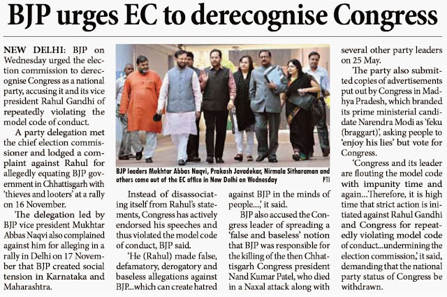 BJP leaders Prakash Javadekar, Mukhtar Abbas Naqvi, Satya Pal Jain, Meenakshi Lekhi and others come out of the EC office in New Delhi on Wednesday