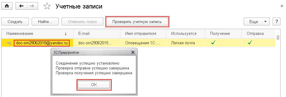 Настройка встроенной почта в 1с документооборот 1с комплексная автоматизация обновления скачать