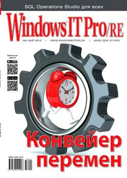 Читать онлайн журнал Windows IT Pro/RE (№5 май 2018) или скачать журнал бесплатно