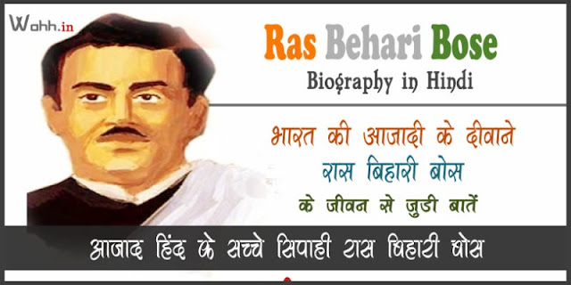 Ras-Behari-Bose-Biography