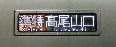 京王電鉄 準特急 高尾山口行き8 9000系
