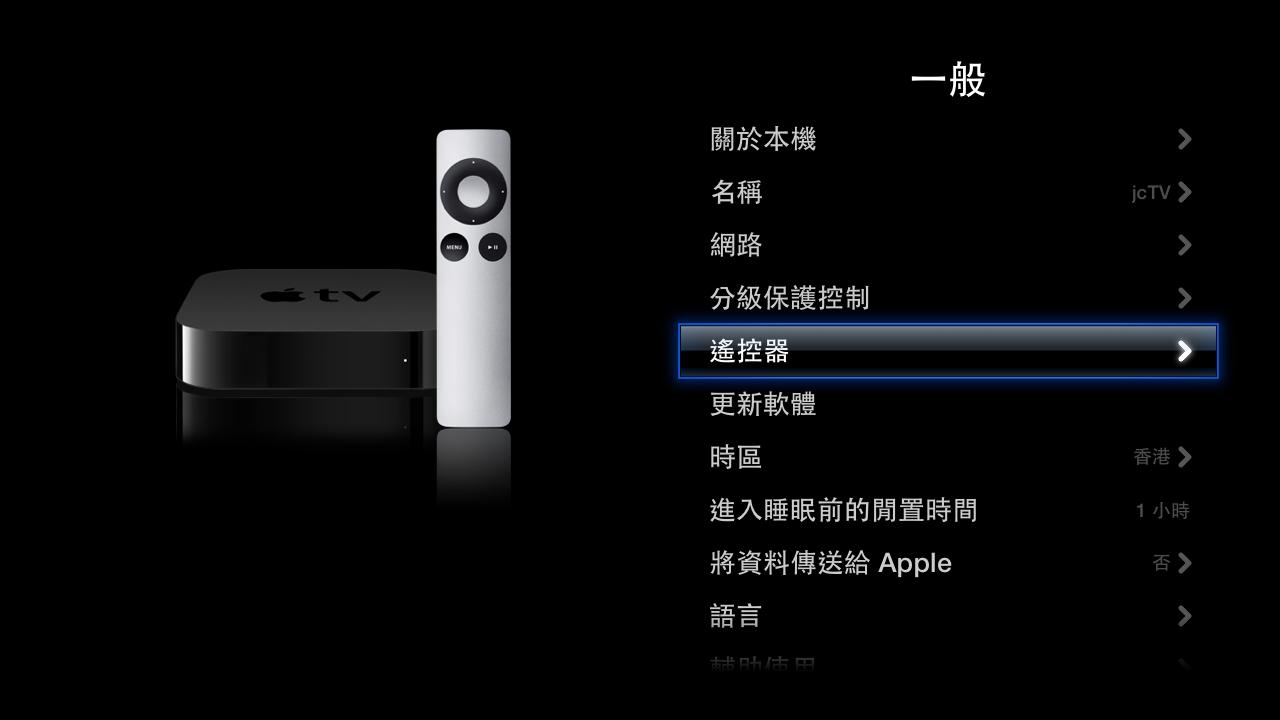 麥客見聞: 冒牌 Apple TV 遙控器