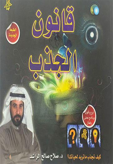 كتاب قانون الجذب محمد زكريا pdf