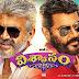 Viswasam Telugu Release Poster