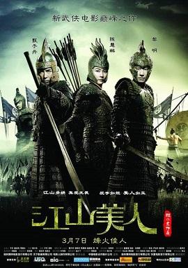 Xem Phim Giang Sơn Mỹ Nhân - An Empress And The Warriors