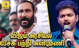 Anbumani Ramadoss about Sarkar Vijay into Politics