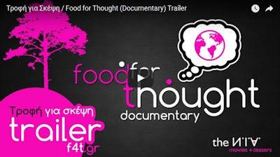 Τροφή για Σκέψη-Ντοκυμαντέρ
