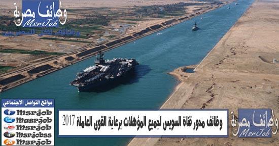 وظائف القوات المسلحة بمشروع محور قناة السويس بمرتبات مجزية 7 / 2 / 2017